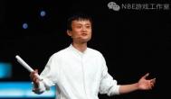 马云说未来赚钱的行业 网络创业排名第一