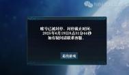 关于qq防封:腾讯如何区分游戏工作室与玩家QQ号?