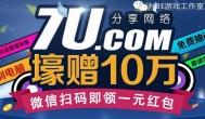 7U分享网络官网:游戏试玩赚钱,注册秒送微信红包