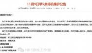 地震了!dnf官网公告,11月9日停机维护下架拍卖行及关闭