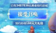 魔力宝贝手机版不删档测试,已有300万玩家预约