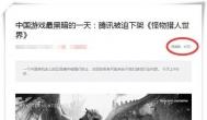 机构改革,冻结网络游戏版号审批,国内游戏寒冬来了?
