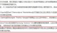 Uzi因被韩国演员激怒而罚款2000美金,中国玩家怒了