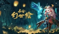 新游《长安幻世绘》爆火,将成为第二个阴阳师?