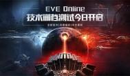 EVE《星战前夜:克隆崛起》删档测试,与世界服同步