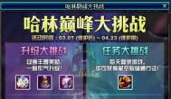 DNF活动:3月7日预约累计挑战任务被暗改