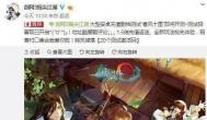 剑网3指尖江湖手游4月付费测试,正式上线倒计时