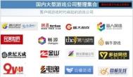 国内网游公司排行榜:公司以及代表游戏作品