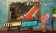 不氪金,爆肝!《猫和老鼠:欢乐互动》高评分手游推荐