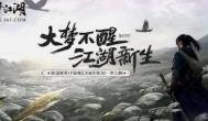 游戏版权费是有多贵?网易楚留香手游改名一梦江湖