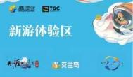 17届Chinajoy:腾讯爆18款最新手游,无DNF移动版