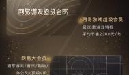 """网易游戏会员服务:""""肝氪充""""三剑齐发追赶腾讯"""