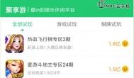 聚享游真的能赚钱吗?app一天赚钱50.100方法