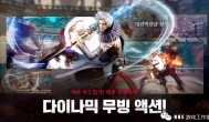 《剑灵:革命》登陆2020台北电玩展,备受期待手游神作上线