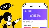 2020最火爆手机赚钱软件,此app前期努力,后期躺赚