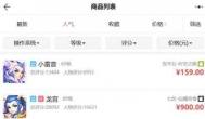 官方交易平台评测:梦幻西游手游藏宝阁怎么样