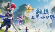 梦幻西游三维版新玩法:PC客户端、跨服战,新副本
