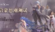 《幻书启世录》网易二次元RPG手游3月27日万人测试