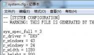 上古世纪:2013年1月16日游戏更新后官方汉化可用