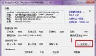 网游工作室作系统之:win7内存破解