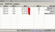 工作室必备软件-挂机宝1.4-减少封号,单机虚拟多IP