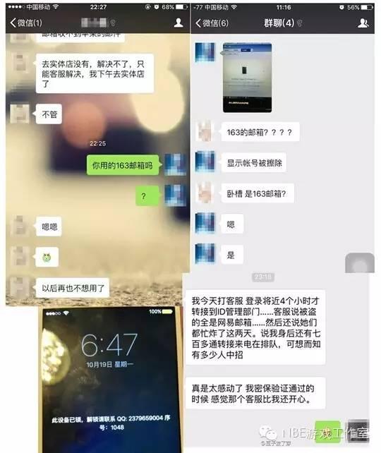传网易163邮箱数据库泄露 涉及支付宝 淘宝 游戏帐号等
