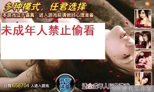网页游戏广告三巨头 林子聪张卫健被骂传奇sb