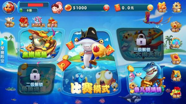 手机玩捕鱼游戏赚人民币,赢微信现金红包赢话费