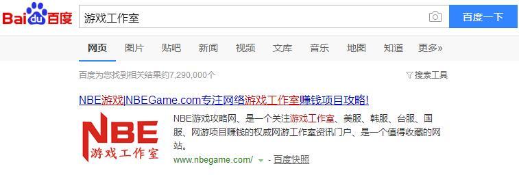 nbe游戏工作室广告业务说明