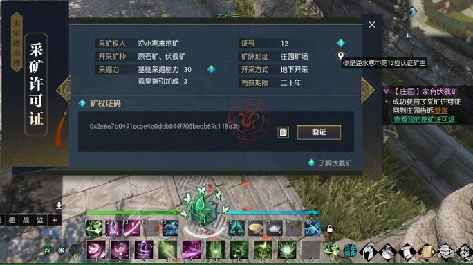 """《逆水寒》结合区块链技术上线""""伏羲通宝"""",全民游戏挖矿!"""