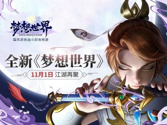 经典端游又出新作,新《梦想世界》将于11月1日上线