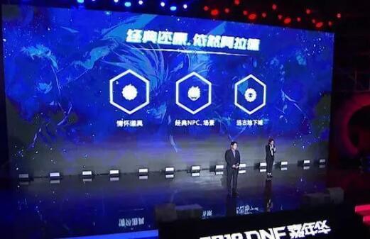 腾讯dnf手游最新公告:2019上半年测试,还原60级版本
