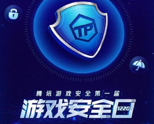 """腾讯第一届""""游戏安全日""""12月20日举行,抵制开挂"""