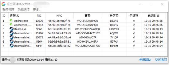 掘金硬件修改大师:上帝文件夹隐私保护,超强防封检测