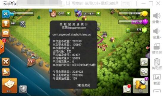 部落冲突怎么赚RMB?用云手机多开24小时挂机升本