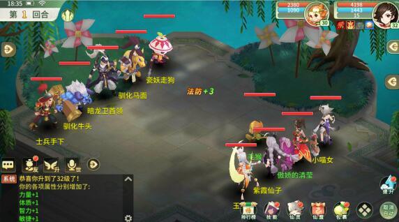 《梦幻逍遥》RPG加回合制的玩法,全民修仙手游