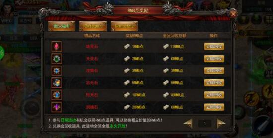 元宝自由交易官方RMB回收,传奇手游<神途>挂机攻略