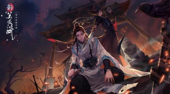 笑傲江湖手游能超越《楚留香》成为武侠手游第一吗?