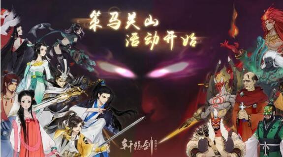 网易《轩辕剑龙舞云山》获批版号,删档终测8月开启