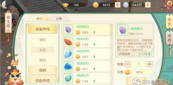 神雕侠侣2手游能不能倒金,可以赚RMB吗