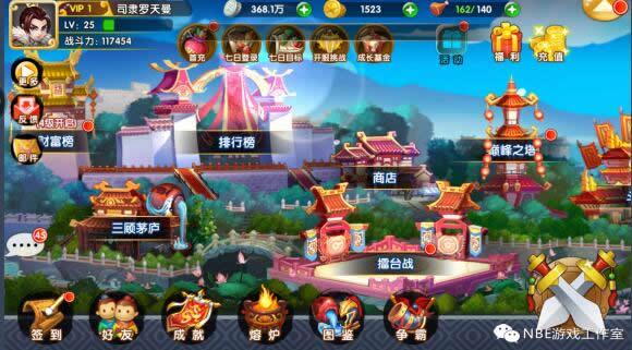 三国变最新的赚钱游戏攻略,25级账号分分钟卖10块多