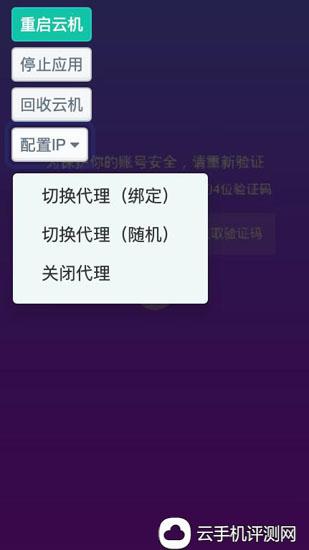 手游挂机有单机单IP需求,什么云手机可以换ip地址