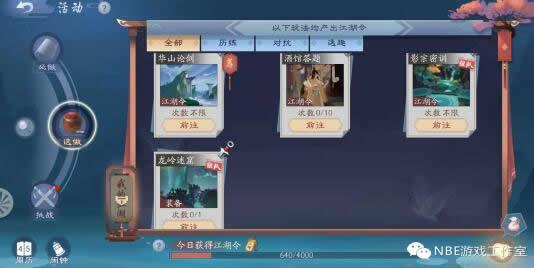 《新笑傲江湖》手游怎么赚钱?nbe游赚评测推测出金点