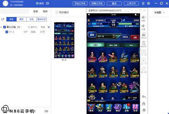 《最终幻想:勇气启示录》云手机挂机练开局号赚RMB攻略