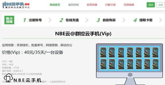 nbe云手机:官网多少,怎么购买,多少钱一个月