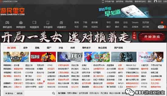 看新闻、资讯、攻略、职业评测的十大游戏网站
