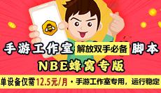 NBE专版蜂窝手游脚本,完美释放双手