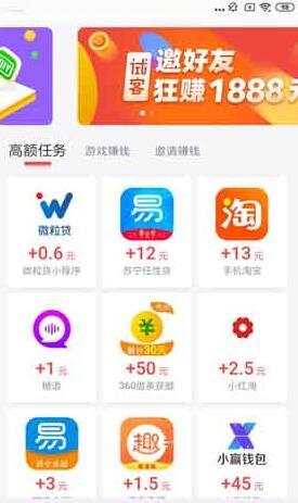 安卓手机试玩app赚钱平台,3分钟完成任务